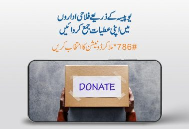 Customers can donate to Prime Minister's COVID Fund with convenience through UPaisa